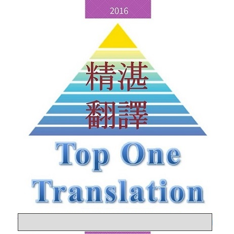 提供英文翻譯服務的專家精湛翻譯